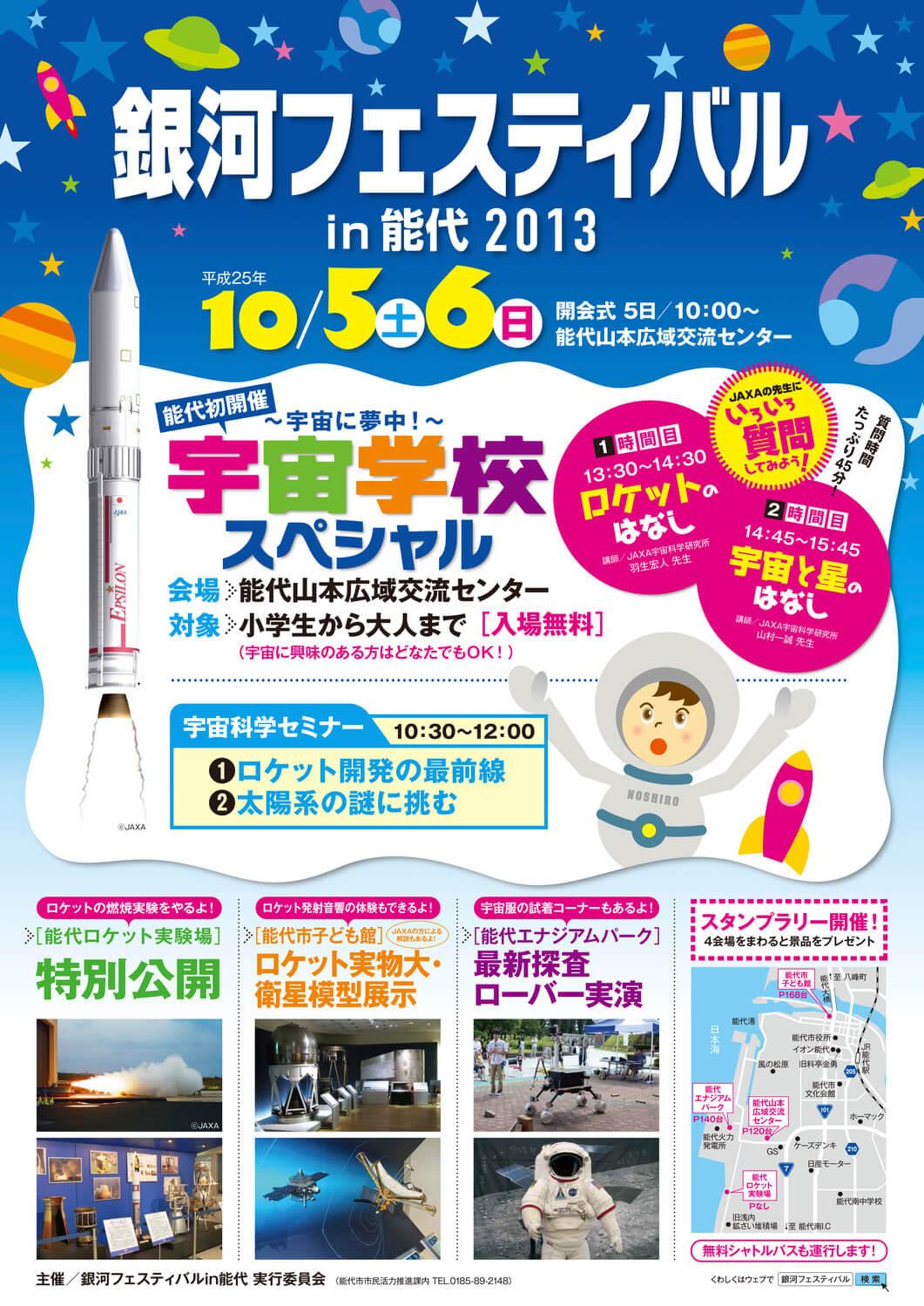 2013.10.5-6「銀河フェスティバル」宇宙カフェメニュー