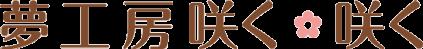 カフェスタイルのレンタルスペース 夢工房 咲く・咲く|秋田県能代市