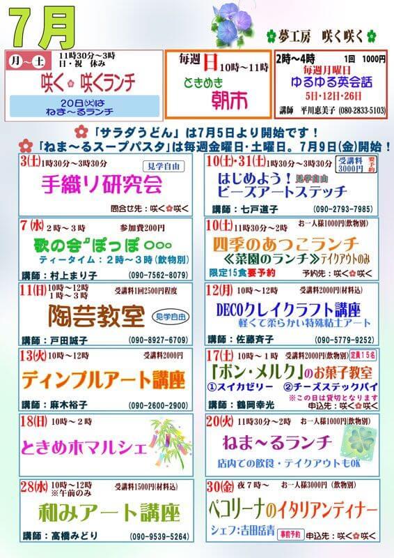 2021年7月イベント開催情報
