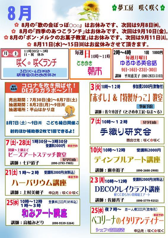 2021年8月イベント開催情報